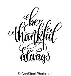 ありなさい, 書かれた, 黒, 白, 手, always, positi, レタリング, 感謝している