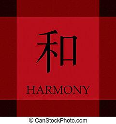 シンボル, 調和, 中国語