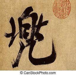 ペーパー, 古い, アジア人