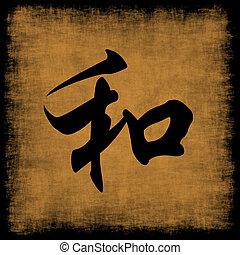 中国語, セット, 調和, カリグラフィー