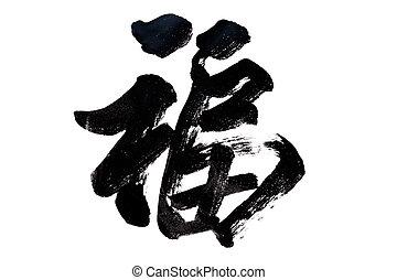 中国語, -good, 幸運, カリグラフィー