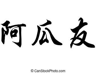 名前, 漢字, 英語, カリグラフィー, aguayo