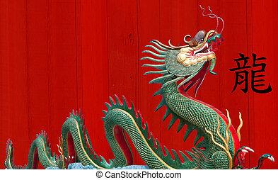 巨人, 中国のドラゴン