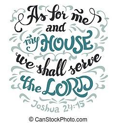 引用, サーブ, 聖書, 家, 主, 私, 私