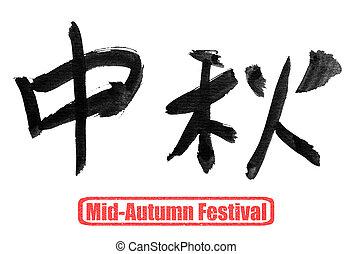 祝祭, mid-autumn