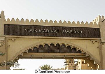 門, souk, ドバイ, madinat, jumeirah, 入口